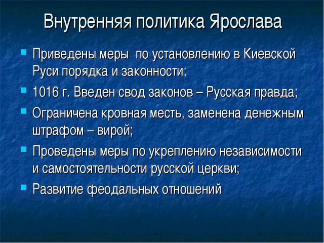 Внутренняя политика Ярослава Приведены меры по установлению в Киевской Руси п...