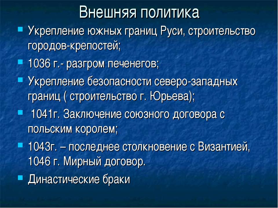Внешняя политика Укрепление южных границ Руси, строительство городов-крепосте...