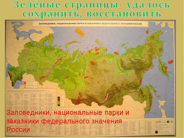 Заповедники, национальные парки и заказники федерального значения России