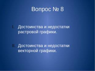 Вопрос № 8 Достоинства и недостатки растровой графики. Достоинства и недостат