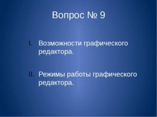 Вопрос № 9 Возможности графического редактора. Режимы работы графического ред