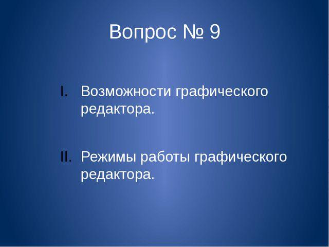 Вопрос № 9 Возможности графического редактора. Режимы работы графического ред...