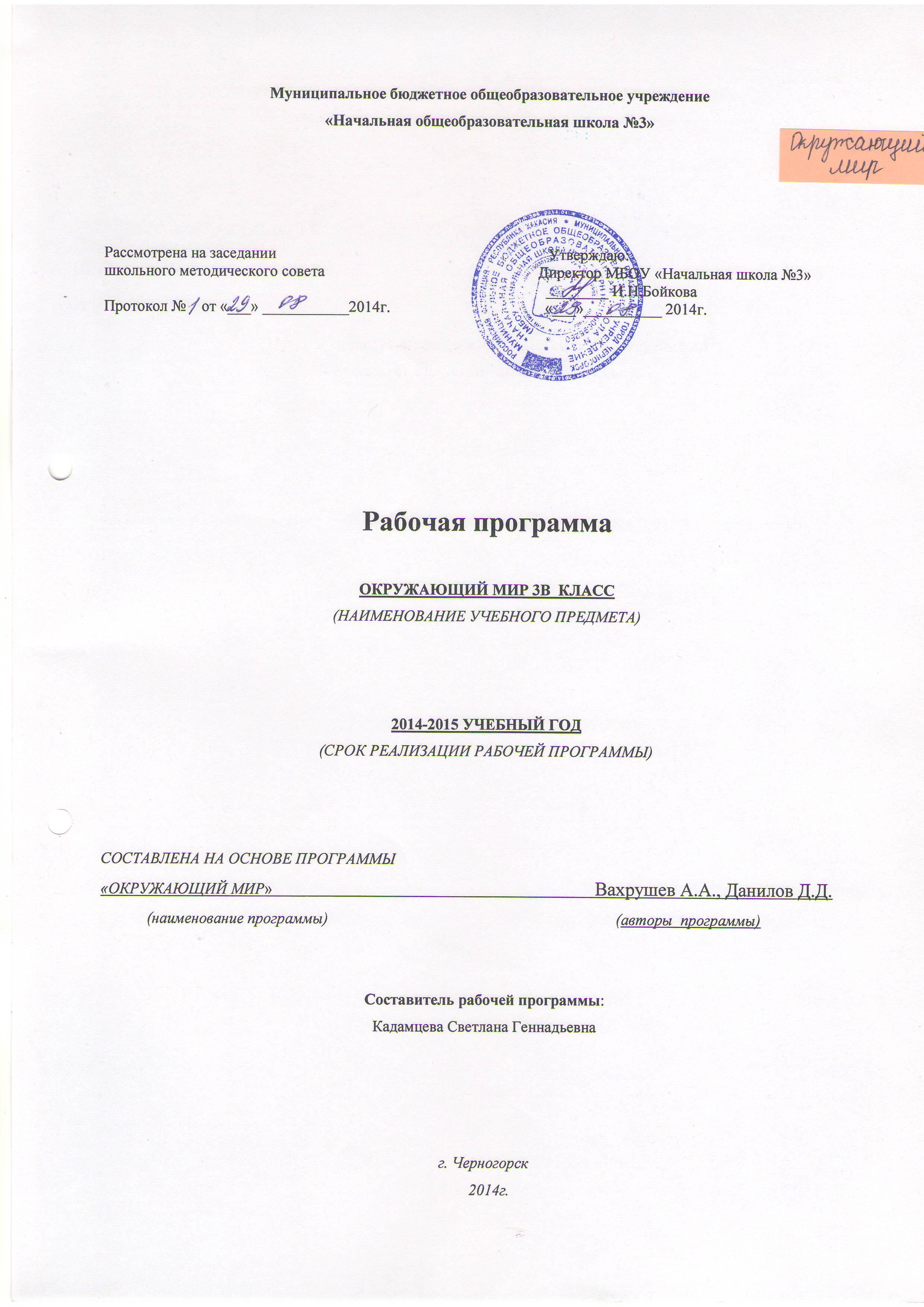 C:\Documents and Settings\Учительская\Рабочий стол\титульник 3 класс\2015-03-17\Изображение0023.JPG