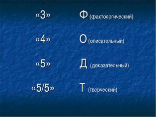 «3»Ф (фактологический) «4»О (описательный) «5»Д (доказательный) «5/5»Т (т