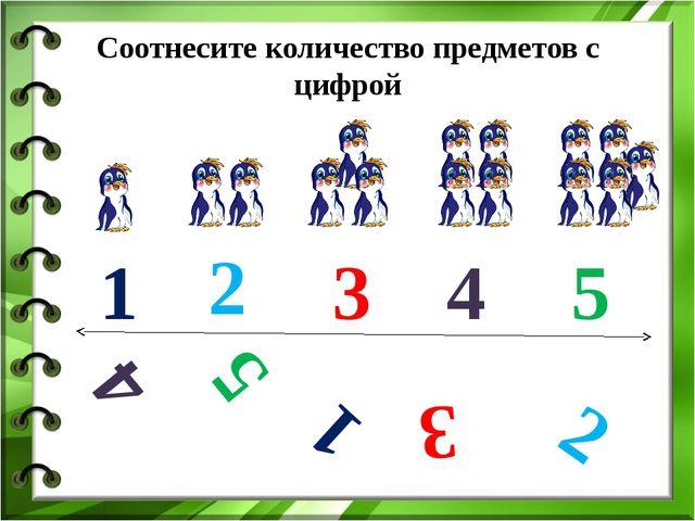 Соотнесите количество предметов с цифрой 1 2 5 4 3 2 3 4 5 1