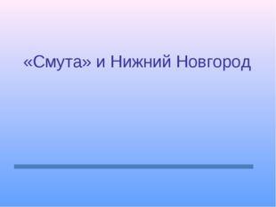«Смута» и Нижний Новгород