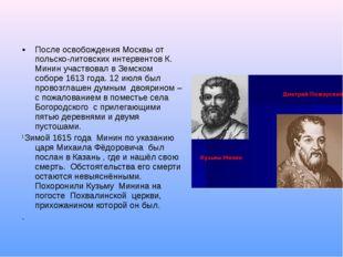 После освобождения Москвы от польско-литовских интервентов К. Минин участвова