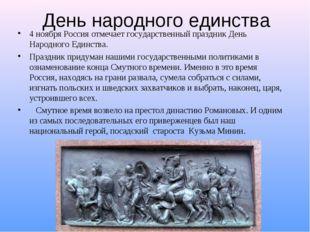 День народного единства 4 ноября Россия отмечает государственный праздник Ден