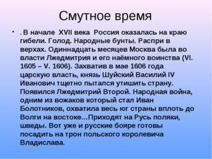 Смутное время . В начале XVII века Россия оказалась на краю гибели. Голод.