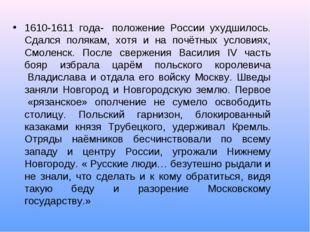 1610-1611 года- положение России ухудшилось. Сдался полякам, хотя и на почёт