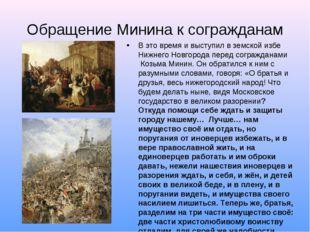 Обращение Минина к согражданам В это время и выступил в земской избе Нижнего