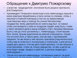 Обращение к Дмитрию Пожарскому В качестве предводителя ополчения было решен