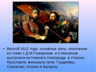 Весной 1612 года основные силы ополчения во главе с Д.М.Пожарским и К.Мини