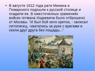 В августе 1612 года рати Минина и Пожарского подошли к русской столице и осад