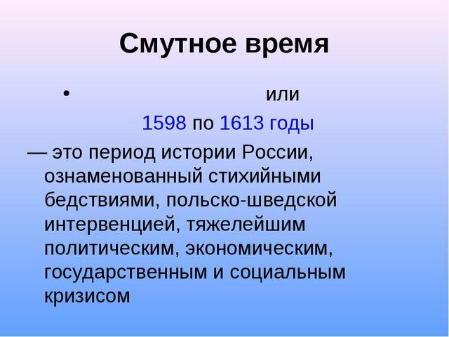 Смутное время Сму́тное вре́мя илиСму́та  1598по1613 годы — это период и...