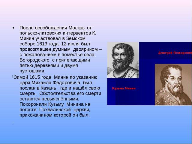 После освобождения Москвы от польско-литовских интервентов К. Минин участвова...