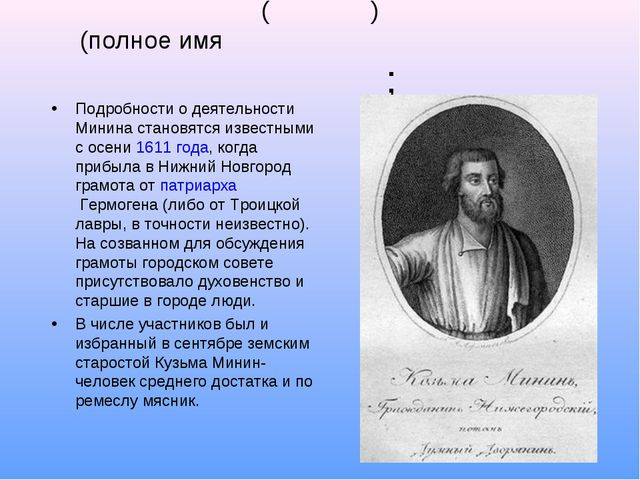 Кузьма́(Козьма́)Ми́нин (полное имяКузьма́ Ми́нич Заха́рьев Сухору́кий; По...