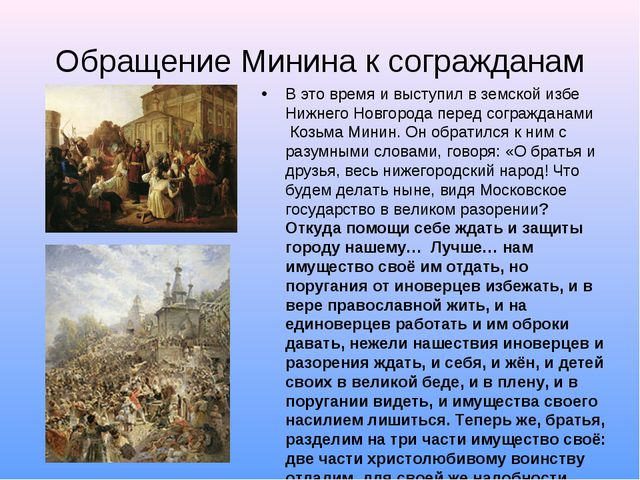 Обращение Минина к согражданам В это время и выступил в земской избе Нижнего...