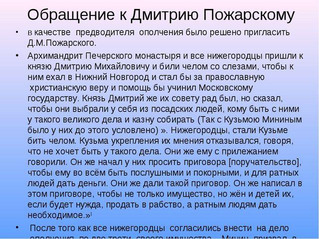 Обращение к Дмитрию Пожарскому В качестве предводителя ополчения было решен...