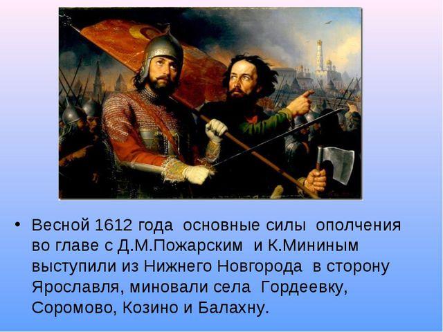 Весной 1612 года основные силы ополчения во главе с Д.М.Пожарским и К.Мини...