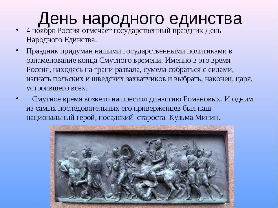 День народного единства 4 ноября Россия отмечает государственный праздник Ден...