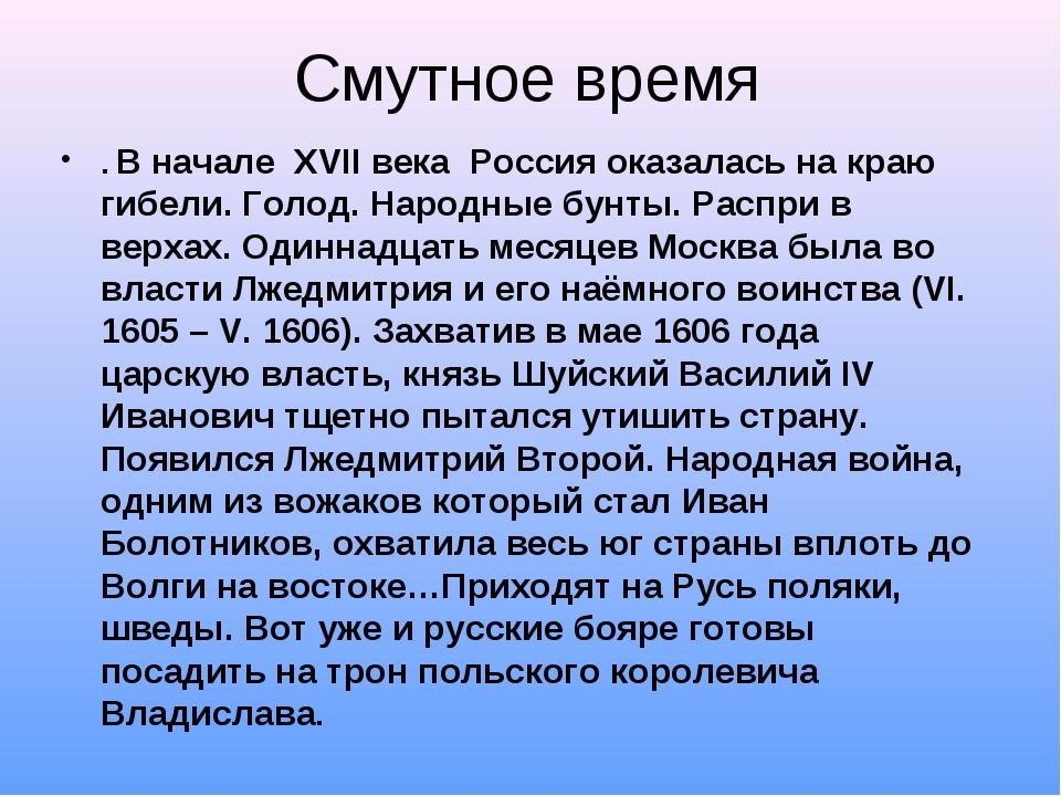 Смутное время . В начале XVII века Россия оказалась на краю гибели. Голод....