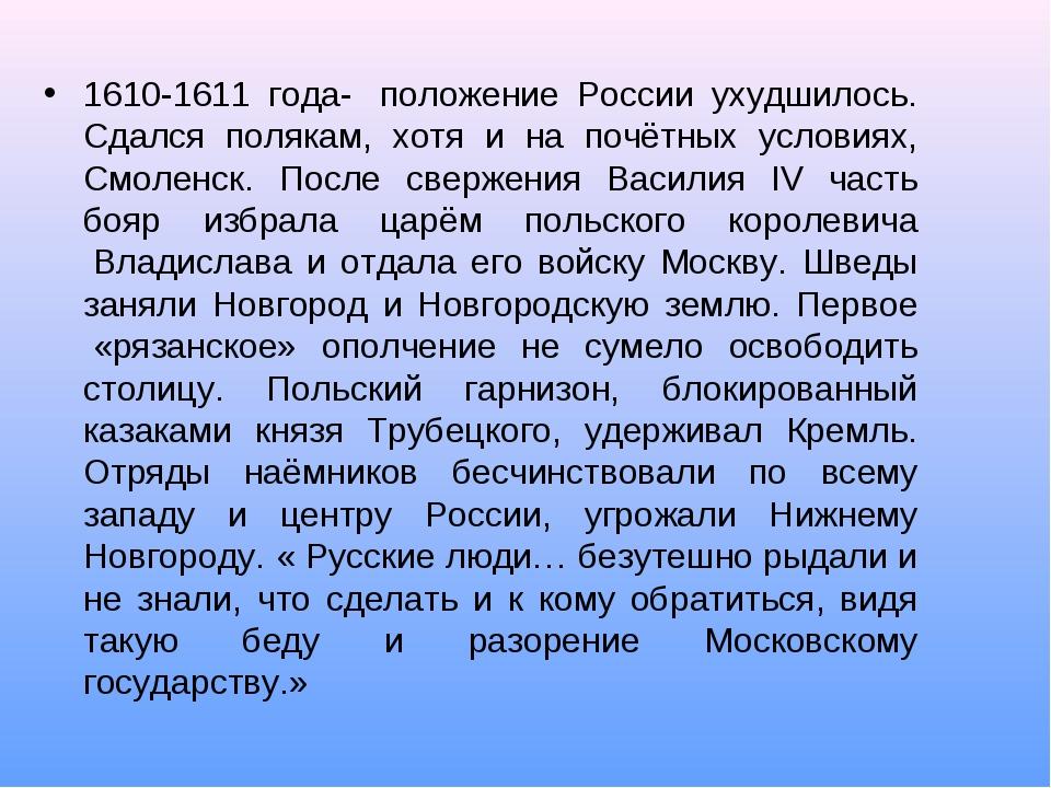 1610-1611 года- положение России ухудшилось. Сдался полякам, хотя и на почёт...
