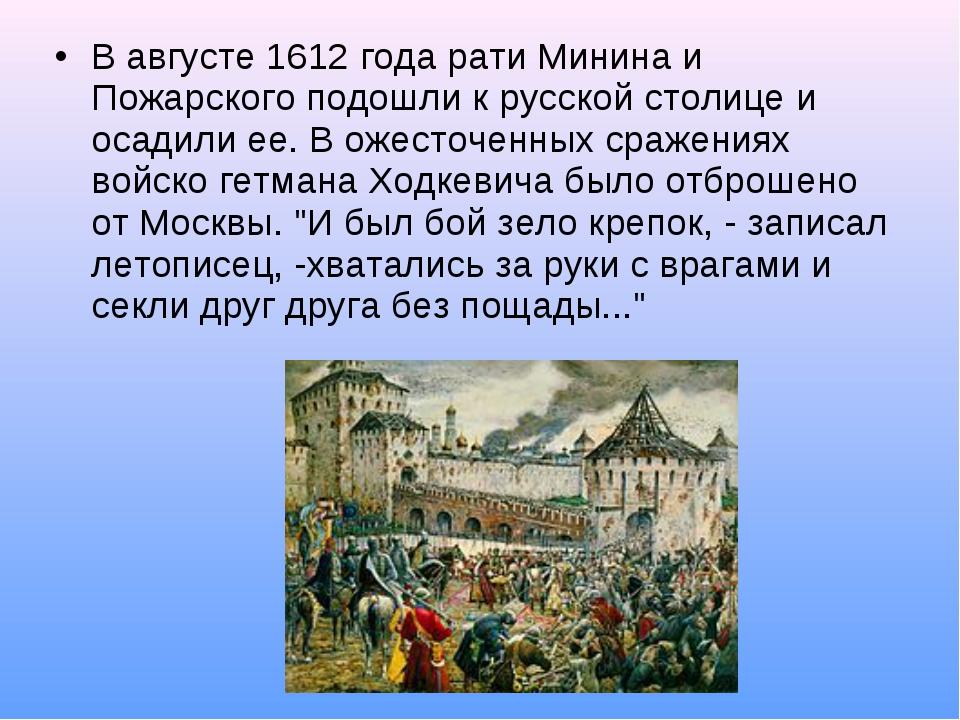 В августе 1612 года рати Минина и Пожарского подошли к русской столице и осад...