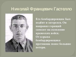 Николай Францевич Гастелло Его бомбардировщик был подбит и загорелся. Он напр
