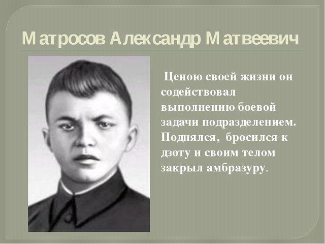 Матросов Александр Матвеевич Ценою своей жизни он содействовал выполнению бое...