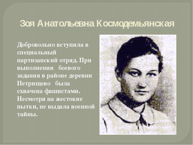 Зоя Анатольевна Космодемьянская Добровольно вступила в специальный партизанск...