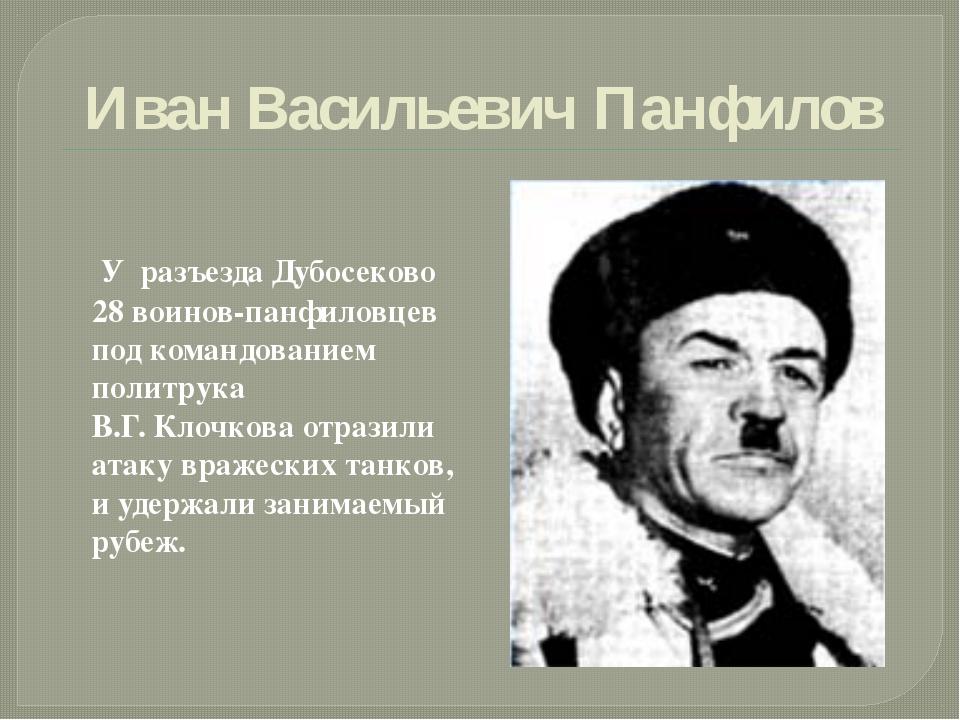 Иван Васильевич Панфилов У разъезда Дубосеково 28 воинов-панфиловцев под кома...