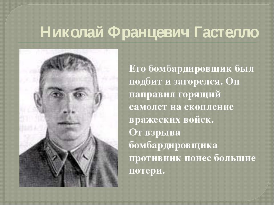 Николай Францевич Гастелло Его бомбардировщик был подбит и загорелся. Он напр...