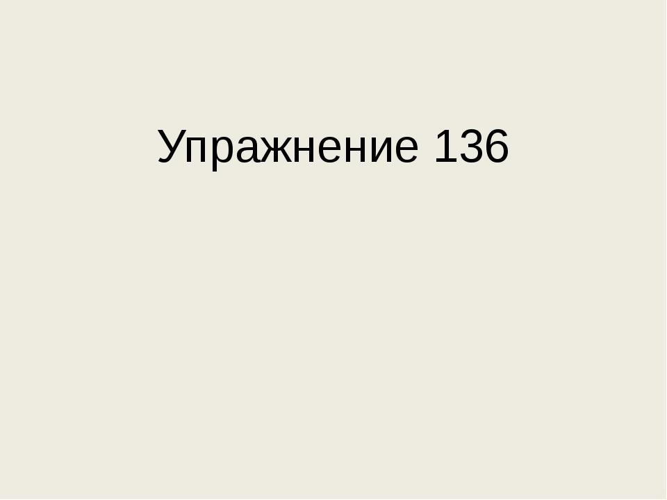 Упражнение 136
