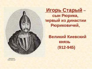 Внутренняя политика Первое предание об Игоре в летописи говорит, что древляне