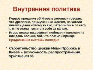 Полюдье – ежегодный объезд князем подчиненных земель с целью сбора дани (нояб