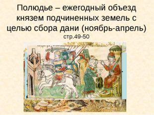 """Последнее предание об Игоре. Осенью дружина стала говорить князю: """"Отроки Све"""