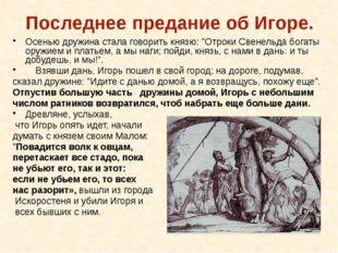 Внешняя политика Усмирил печенегов, заключил мирный договор. Помог основать р