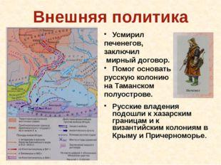 В 941 году Игорь пошёл морем к берегам Византии. Болгары дали весть в Царьгра