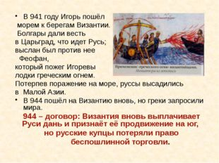 Ольга - Святая Киевская княгиня (945-969), в Крещении Елена. Жена князя Игоря