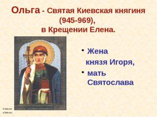 ПВЛ о мести княгини Ольги за убийство мужа Убив Игоря, древляне стали думать,