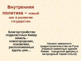 Внешняя политика Приём Ольги Константином Багрянородным (миниатюра Радзивилло