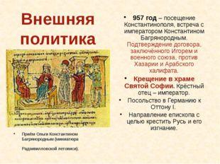 Святослав Воитель (920-972) - Киевский князь (945? – 972) Сын князя Игоря и к