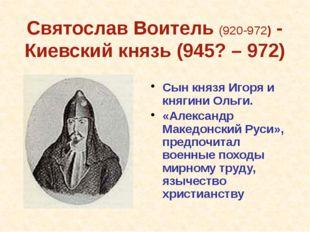 ПВЛ о Святославе Первый раз имя Святослава упоминается в летописи под 945 г.