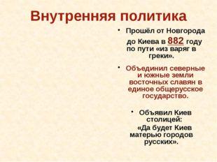 Принятие титула Великого князя Начало сбора дани в виде полюдья.