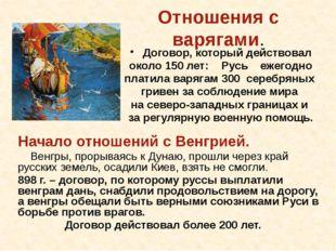 907 и 911 годы - походы на Византию, т.к. византийцы притесняли русских купцо