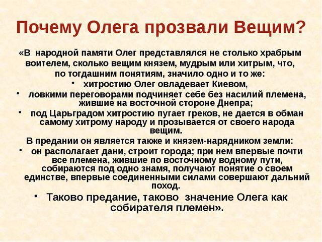 Игорь Старый – сын Рюрика, первый из династии Рюриковичей, Великий Киевский...