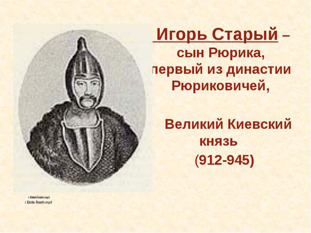 Внутренняя политика Первое предание об Игоре в летописи говорит, что древляне...