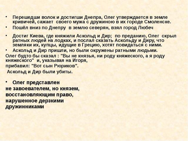 Внутренняя политика Внешняя политика 1 2 Олег 882 – 912 гг.