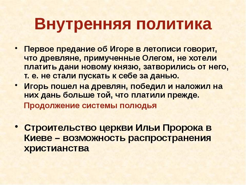 Полюдье – ежегодный объезд князем подчиненных земель с целью сбора дани (нояб...